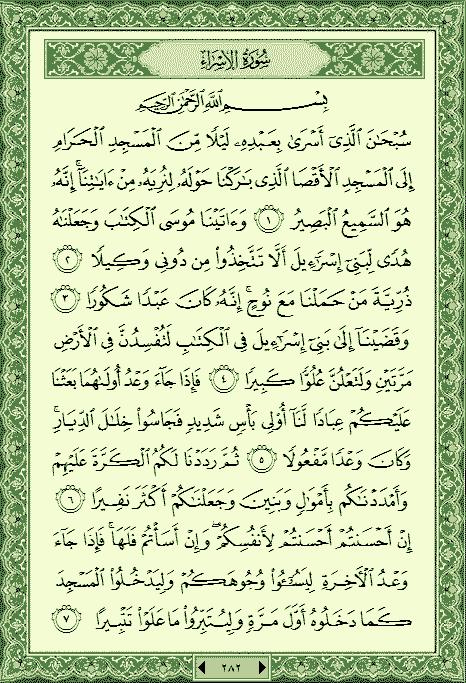 سورة الاسراء الجزء الخامس عشر الصفحة(284)