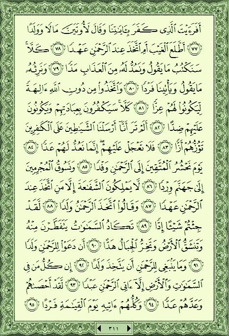 سورة مريم - سورة طه
