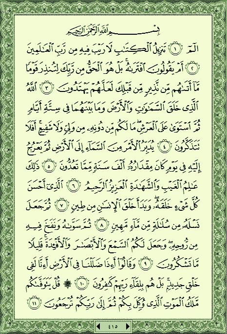 تفسير سورة السجدة (32) 415