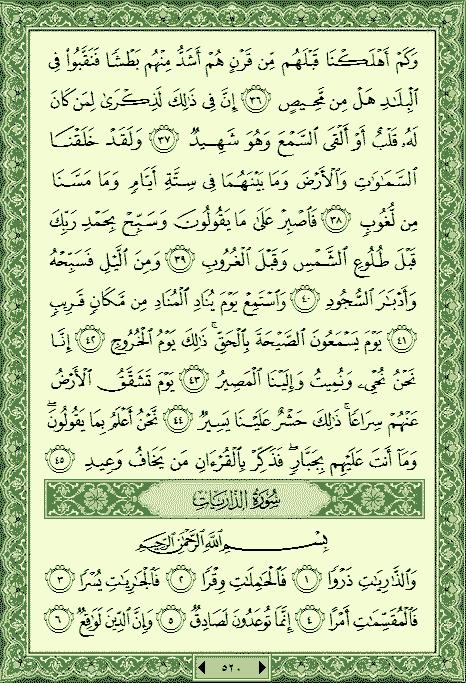الشيخ خالد الجليل سورة ق - Qaf - Khalid Jaleel