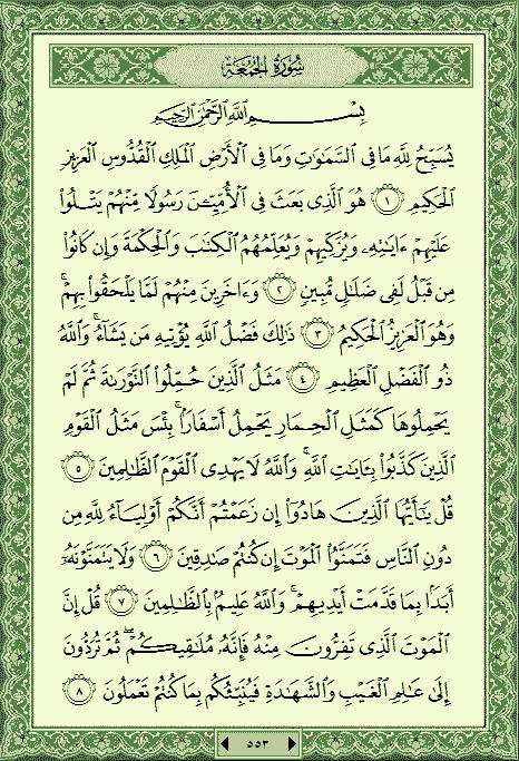 Soûrate al-Munâfiqûn, les hypocrites