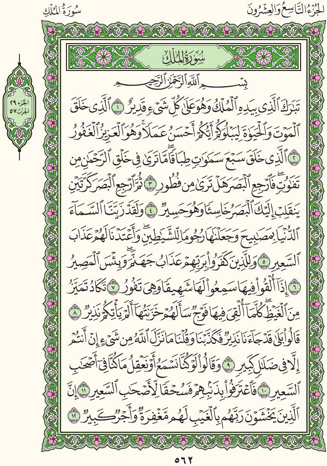تحميل سورة الملك كتابة وقراءة
