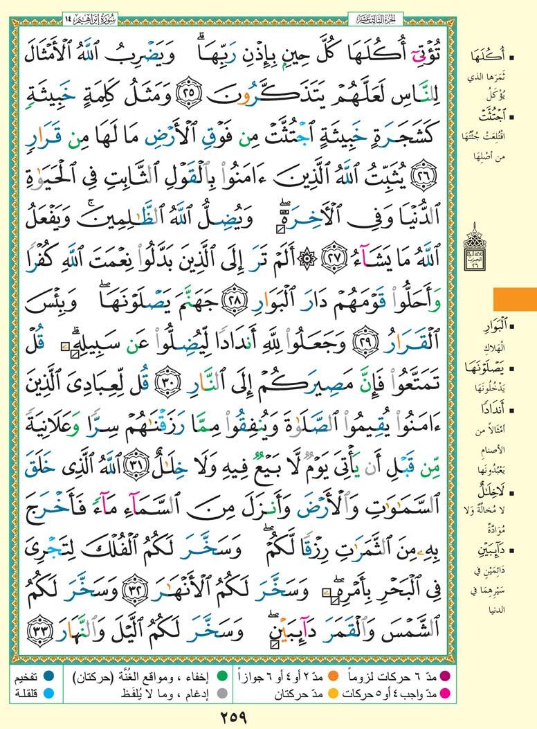 سورة ابراهيم الصفحة رقم 259