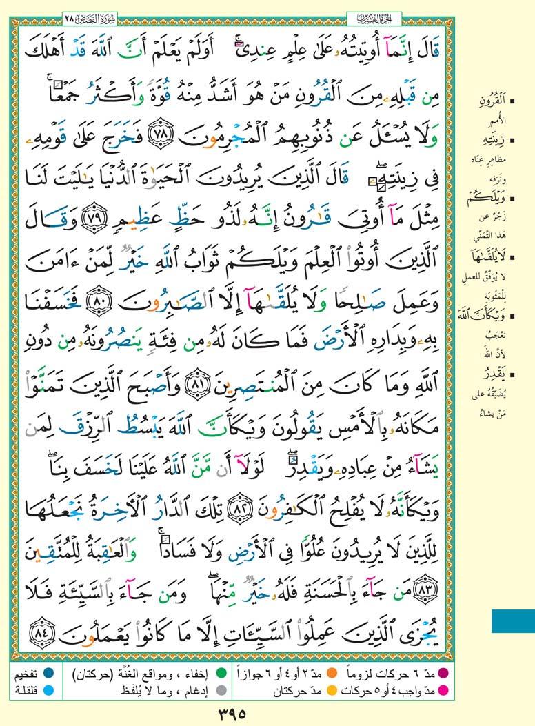 سورة القصص الصفحة رقم 395