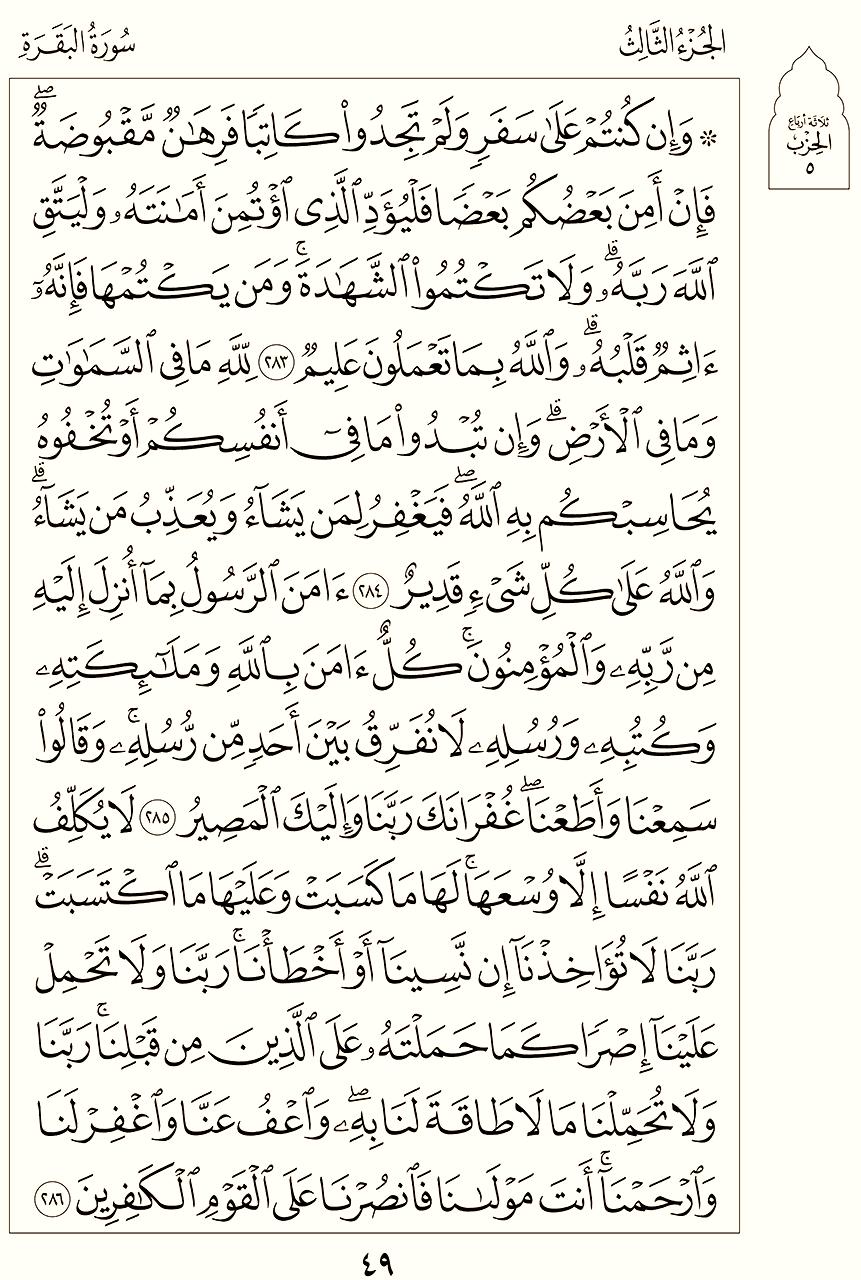 سورة البقرة الصفحة 49