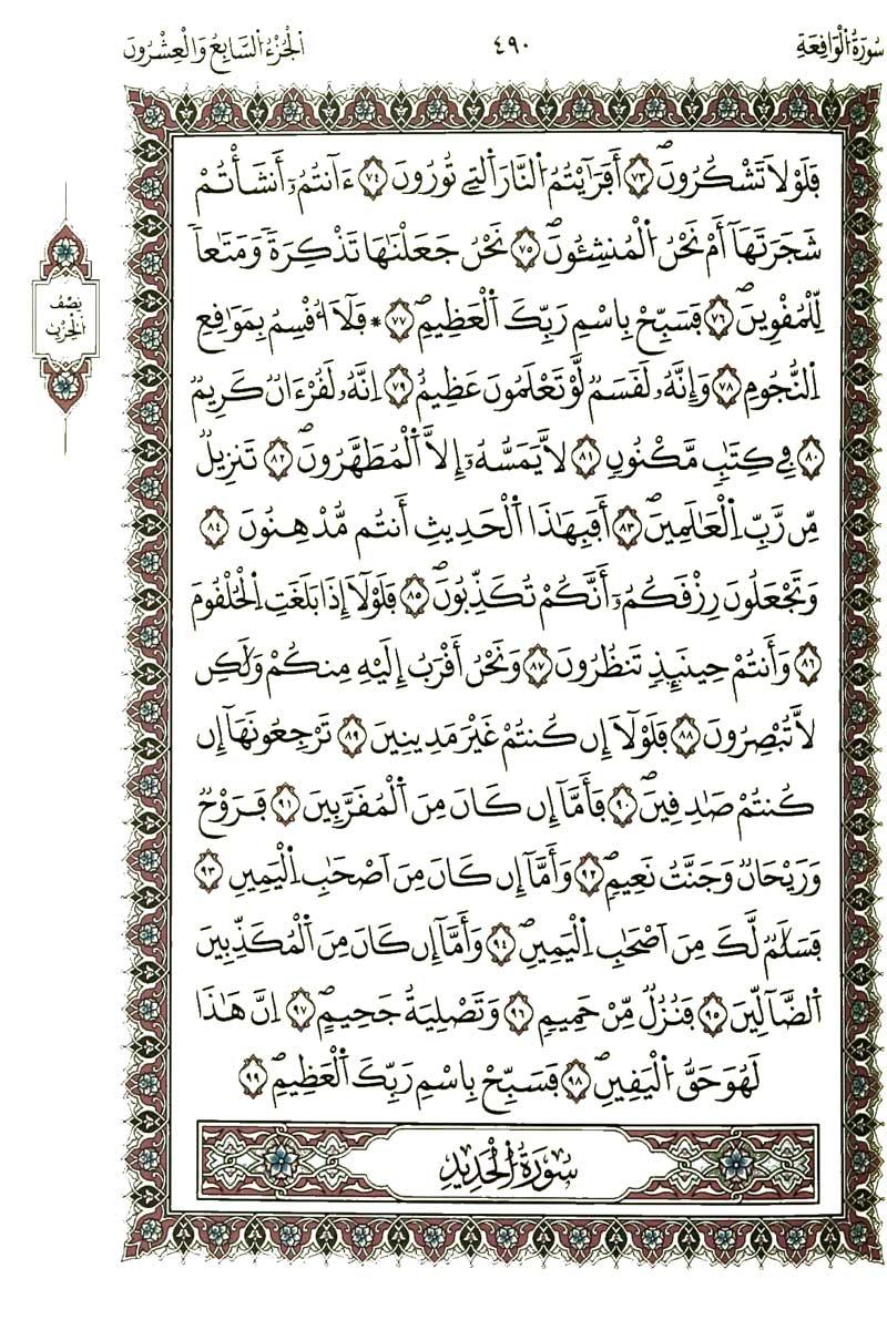 سورة الواقعة الصفحة رقم 490