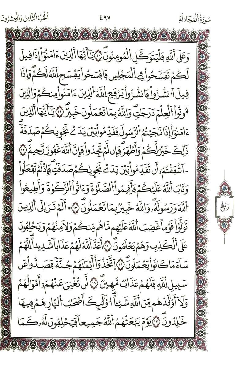 سورة المجادلة الصفحة رقم 497