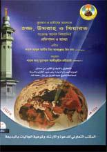 ডাউনলোড করুন অনেক অনেক ইসলামিক বই!!ইনশাআল্লাহ্ ভাল লাগবে আপনার!!