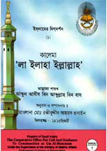 Bangla Islamic History Book Pdf