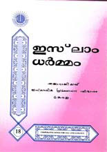 islamic books in malayalam