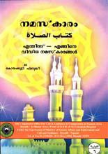 islamic articles in malayalam