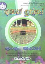 islamic books in malayalam