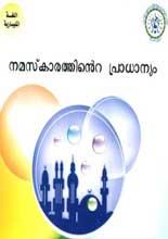 discovering islam akbar ahmed pdf