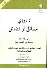 PASHTO ISLAMIC BOOKS EPUB DOWNLOAD