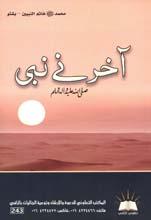 islamic books in pashto Afghanistan Pakhto Pushto Pukhto Pashtu