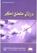 islamic books in pashto Afghanistan Pakhto Pushto Pukhto