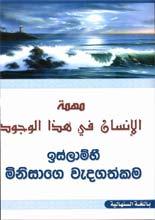 اسلامية دعوية sinhalese-30-1.jpg