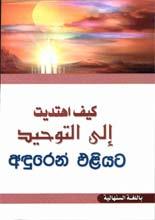 دعوة الخادمات والسائقين للاسلام