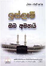 islamic books in sinhala Sri Lanka كتب اسلامية باللغة