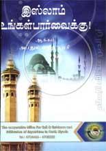 layboymou • Blog Archive • Thozhugai murai in tamil pdf