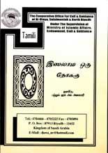 In pdf hadees muslim tamil