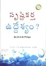 Telugu Islamic Books Free