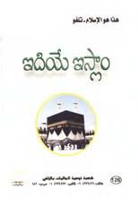 islamic book in Telugu Telugu తెలుగు كتب اسلامية بلغة
