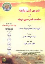 articles: Islamic Books in urdu pdf