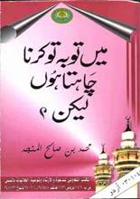 All Islamic Book In Urdu