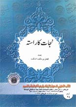 Best islamic books in urdu pdf free download.