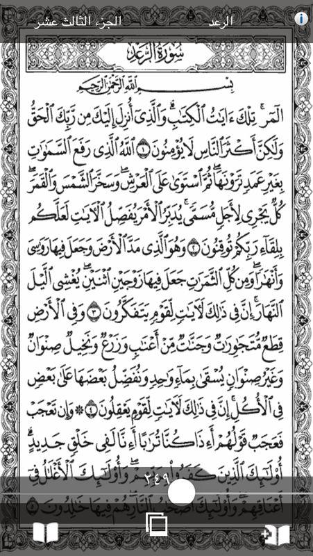 القرآن الكريم للايفون